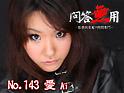 No.143 愛