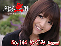No.144 めぐみ