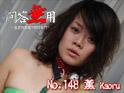 No.148 薫