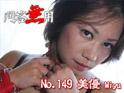 No.149 美優