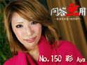 No.150 彩