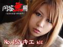 No.152 キエ