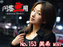 No.153 美希