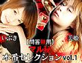 マル秘本番Selection Vol.1 いぶき・美姫