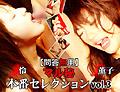 マル秘本番Selection Vol3. 薫子・伶