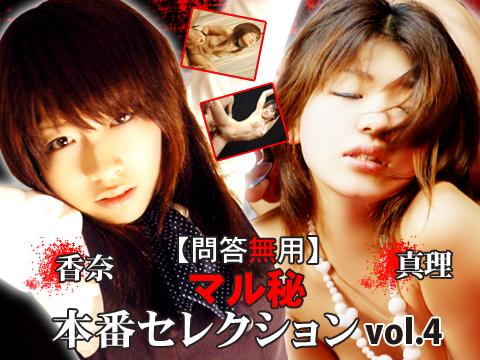 マル秘本番Selection Vol.4 真理・香奈
