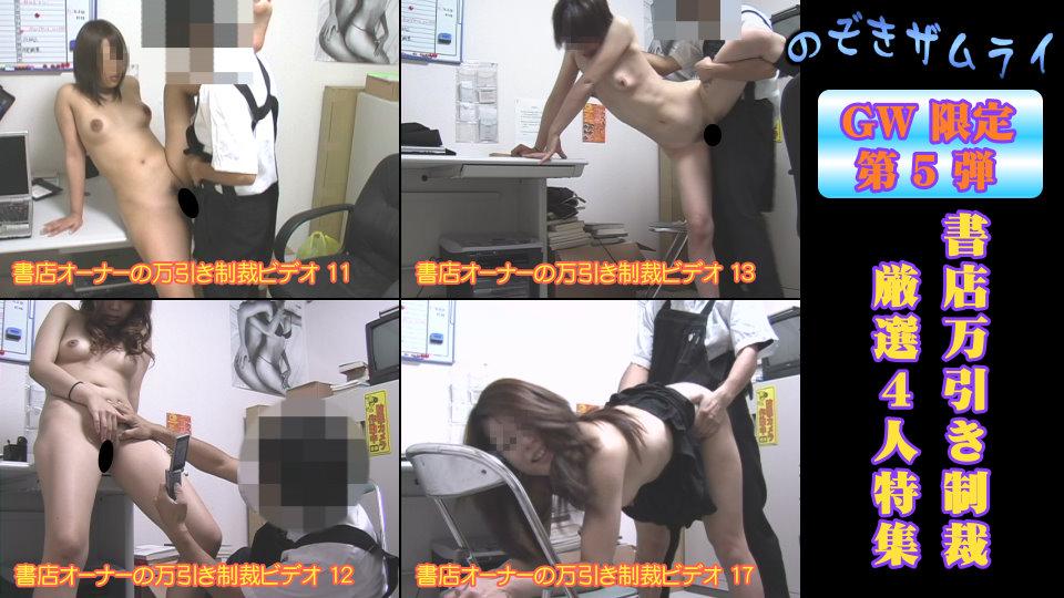 素人 - 書店万引き制裁 厳選4人特集 5 エロAV動画 Hey動画サンプル無修正動画