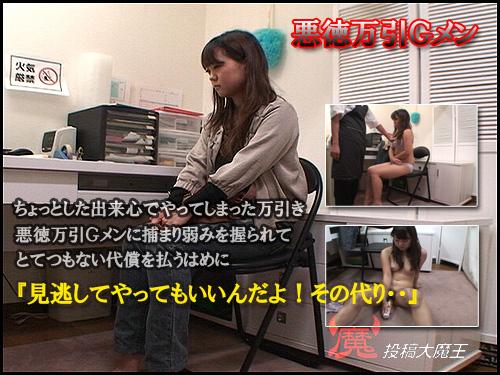 さとみ - 悪徳万引きGメン「蠢く舌」 エロAV動画 Hey動画サンプル無修正動画