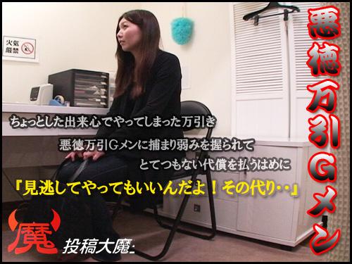 りこ - 悪徳万引きGメン「ちんちん大好き!」 エロAV動画 Hey動画サンプル無修正動画