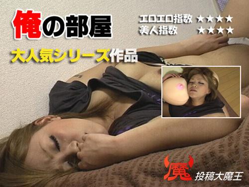 いずみ - 俺の部屋「夢幻」 エロAV動画 Hey動画サンプル無修正動画