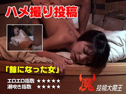 ゆきみ - 「鯨になった女」 エロAV動画 Hey動画サンプル無修正動画