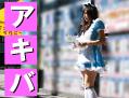 アキバ素人生撮り第一弾『萌え萌えマユちゃんナンパ編』