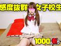 めっちゃシタイ!!改#022〜感度抜群な女子校生〜