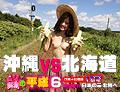 素人まなみ 『沖縄vs北海道・SUMMER企画第3段!AV解禁の平成6年生まれ18才!日本の最北端へ…(今だけプライス!)』
