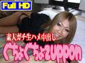 西田みらい 『渋谷系爆乳Hカップギャル 自慢の爆乳でパイズリ三昧』