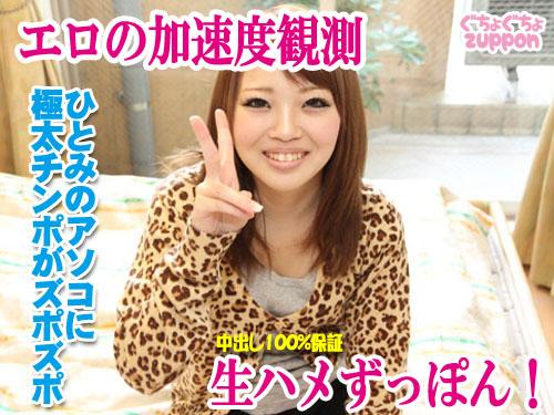 田岡ひとみ 『極上天然美少女はアナルバイブがお好き! 極太チンポでマンコ裂傷寸前ガチSEX』