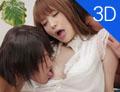 永沢まおみ 「3D版」大噴水リアル生姦中出し_Two