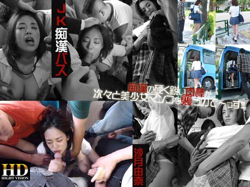 沙月由奈 - JK痴漢バス エロAV動画 Hey動画サンプル無修正動画
