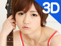 「3D版」現役ミュージシャンの旋律アクメ〜Two
