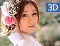 「3D」和服で粋な美マンのかおり~One
