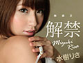 水樹りさ 『【元ファッション誌専属モデル】ジャポルノ解禁!!!』の DL 画像。