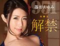 篠田あゆみ 『【極上グラマラス】ジャポルノ解禁!!!』の DL 画像。