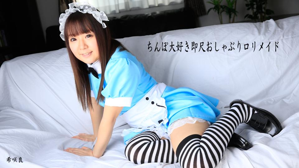 (新作登場!!可愛い咲良ちゃんのおマンコはいかがでしょうか?) ちんぽ大好き即尺おしゃぶりロリメイド