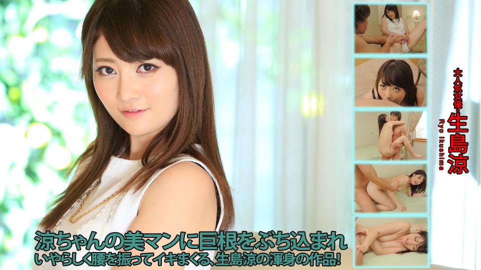 av9898【Hey動画】女の履歴書:生島涼