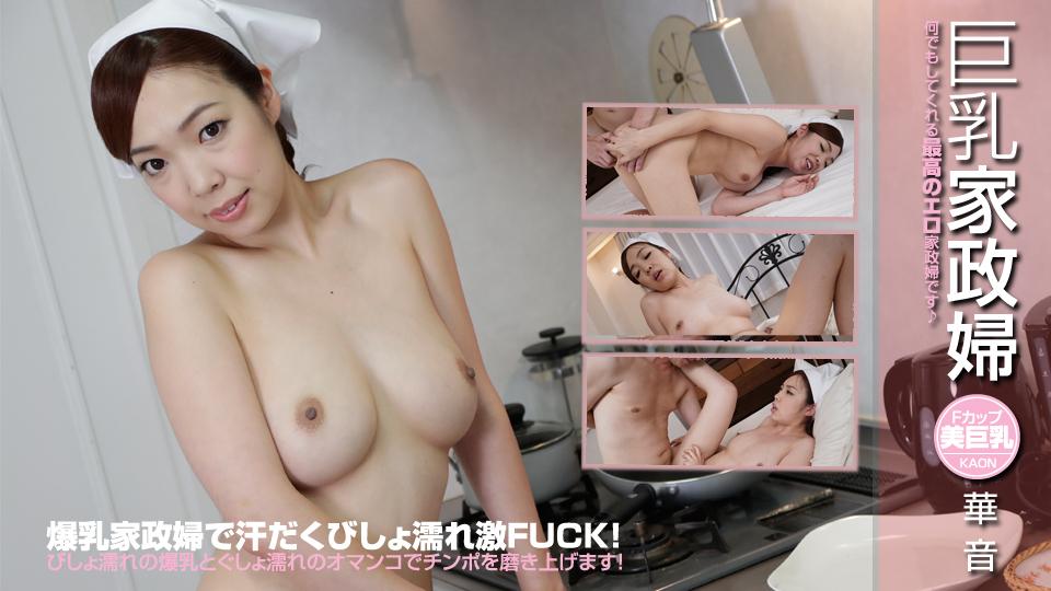 華音 - 巨乳家政婦 エロAV動画 Hey動画サンプル無修正動画