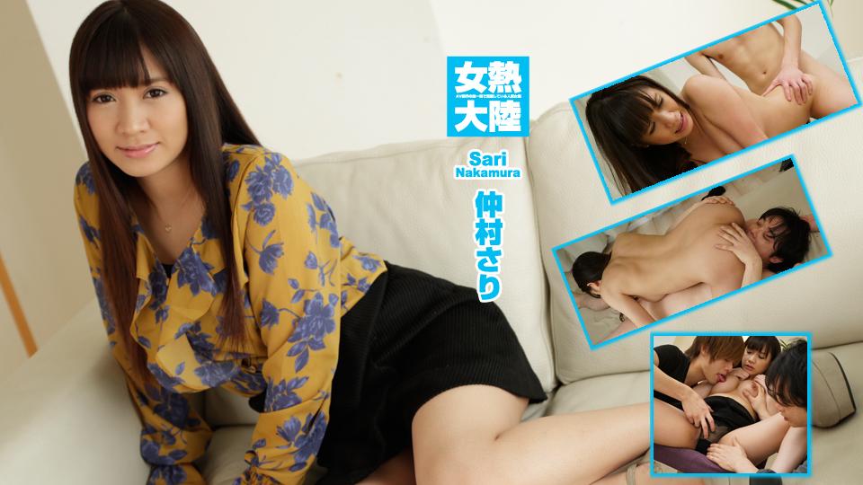 仲村さり - 女熱大陸 エロAV動画 Hey動画サンプル無修正動画