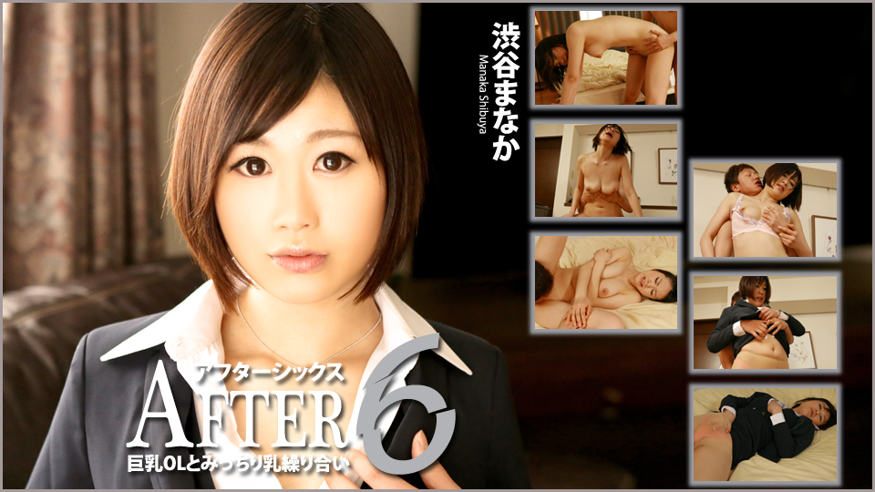 渋谷まなか - 巨乳OLとみっちり乳繰り合い エロAV動画 Hey動画サンプル無修正動画