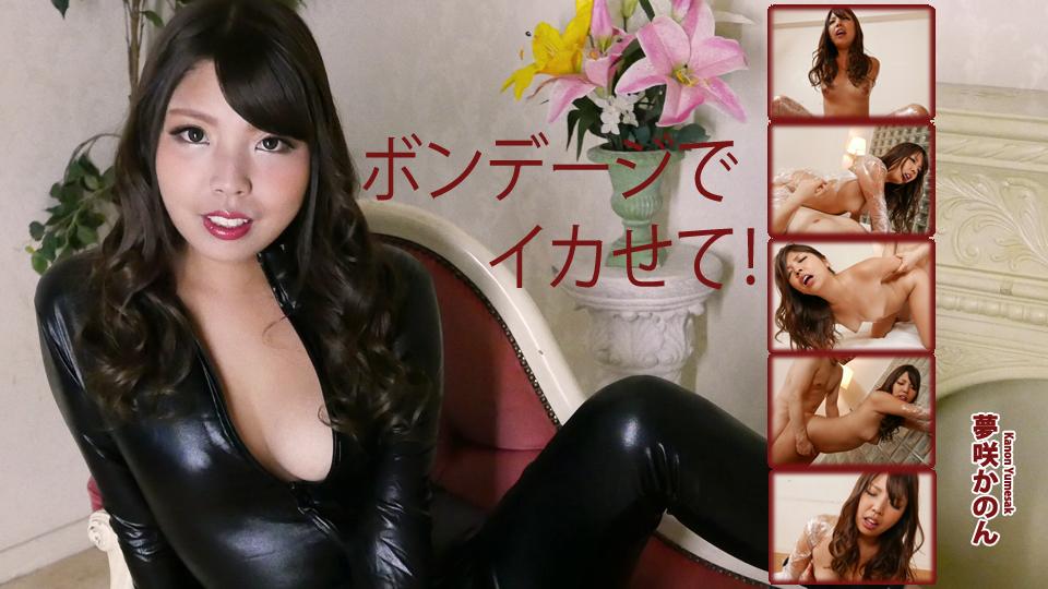 夢咲かのん - ボンデージでイカせて! エロAV動画 Hey動画サンプル無修正動画