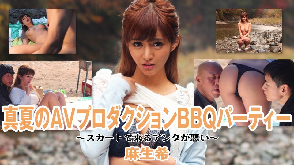 麻生希 - 真夏のAVプロダクションBBQパーティー ~スカートで来るアンタが悪い~ エロAV動画 Hey動画サンプル無修正動画