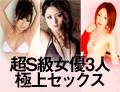 超S級女優の極上セックス Vol.2