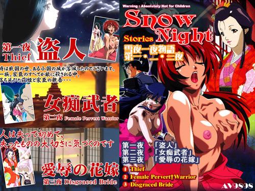 雪夜一夜物語 : 第一・二・三夜(3015K)