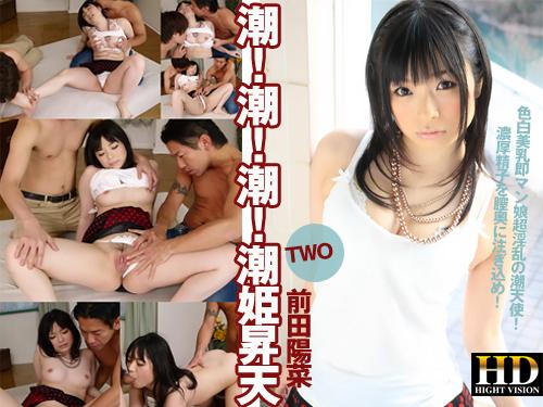 潮!潮!潮!潮姫昇天_Two