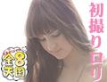 純粋無垢18歳美少女初撮り -PURE COLLECTION-