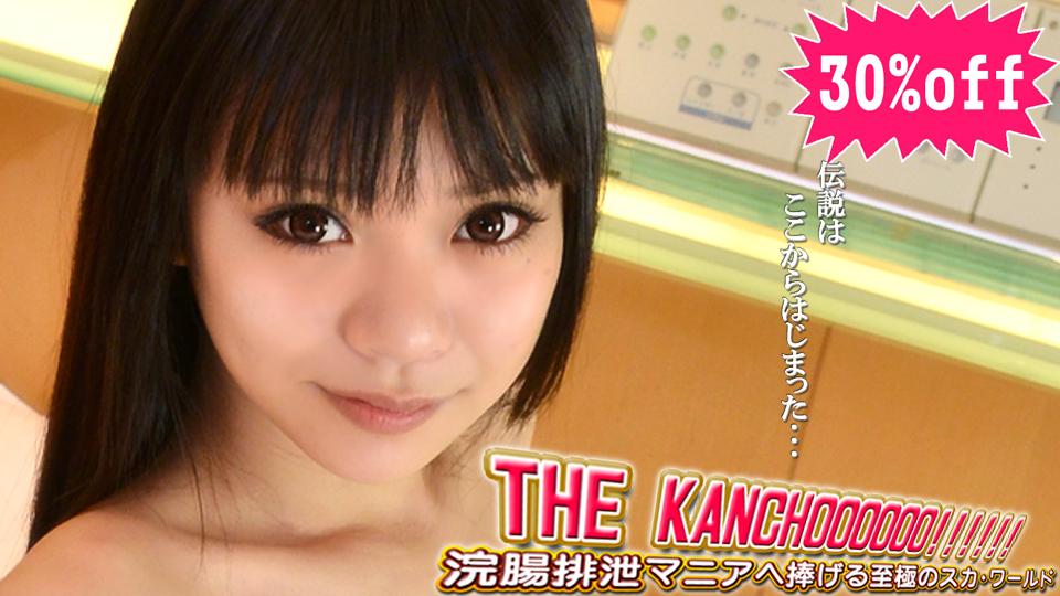 THE KANCHOOOOOO!!!!!! スペシャルエディション