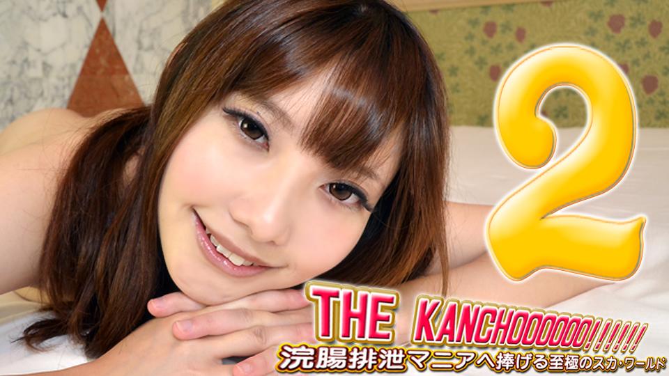 りこ他 - THE KANCHOOOOOO!!!!!! スペシャルエディション2 エロAV動画 Hey動画サンプル無修正動画