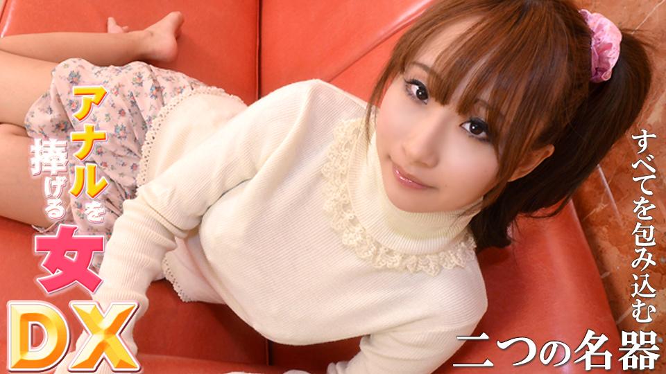 ゆい - アナルを捧げる女DX ~YUI・MISAKI~ エロAV動画 Hey動画サンプル無修正動画