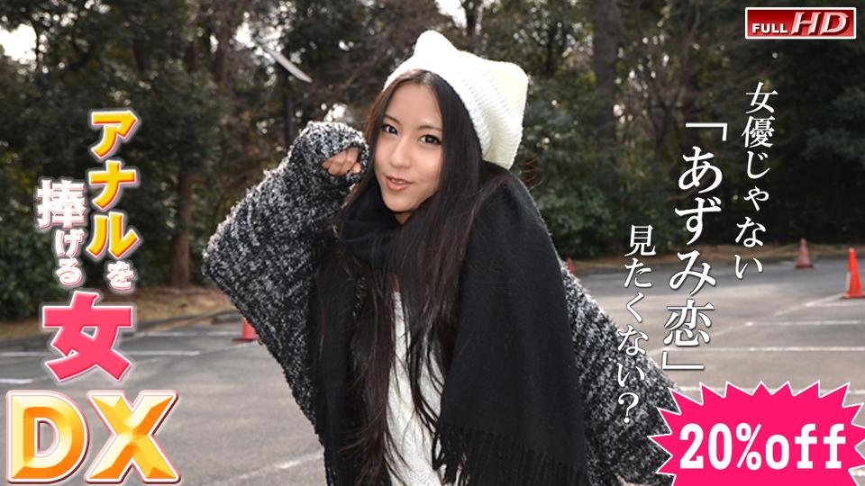 あずみ恋 『アナルを捧げる女DX ~REN・AZUMI~』