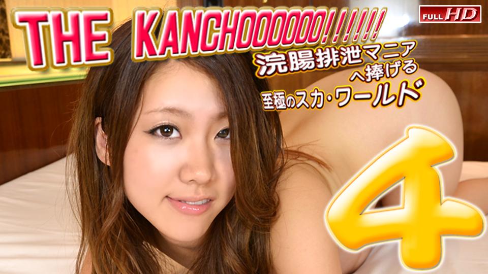 真央 他 - THE KANCHOOOOOO!!!!!! スペシャルエディション4 エロAV動画 Hey動画サンプル無修正動画