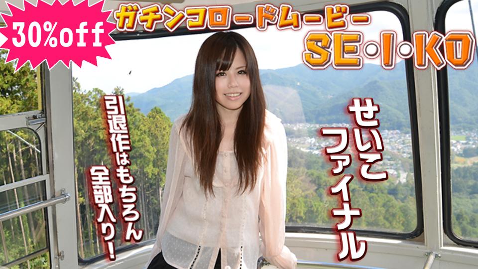 せいこ - ガチンコロードムービー SE・I・KO エロAV動画 Hey動画サンプル無修正動画