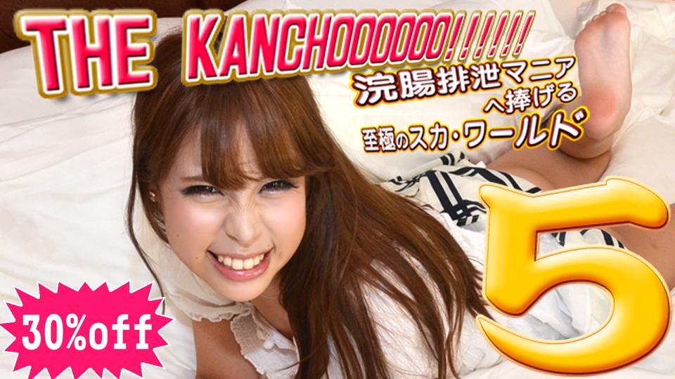 莉奈 他 『THE KANCHOOOOOO!!!!!! スペシャルエディション5』