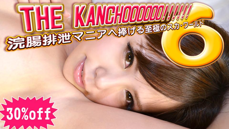 せいこ 他 - THE KANCHOOOOOO!!!!!! スペシャルエディション6 エロAV動画 Hey動画サンプル無修正動画