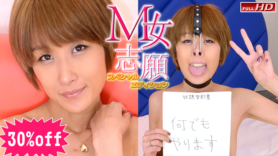 美奈子 - M女志願 スペシャルエディション ~ MINAKO ~ エロAV動画 Hey動画サンプル無修正動画