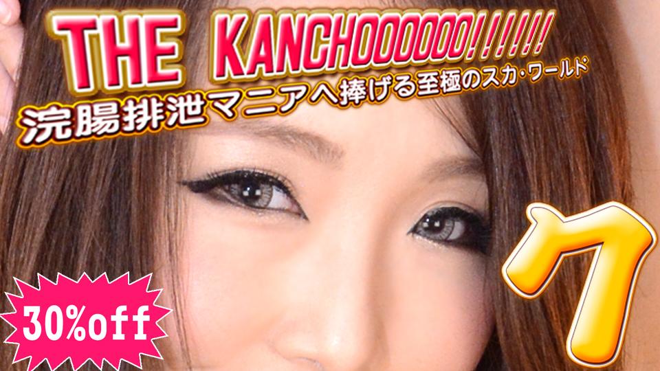 愛 他 - THE KANCHOOOOOO!!!!!! スペシャルエディション7 エロAV動画 Hey動画サンプル無修正動画