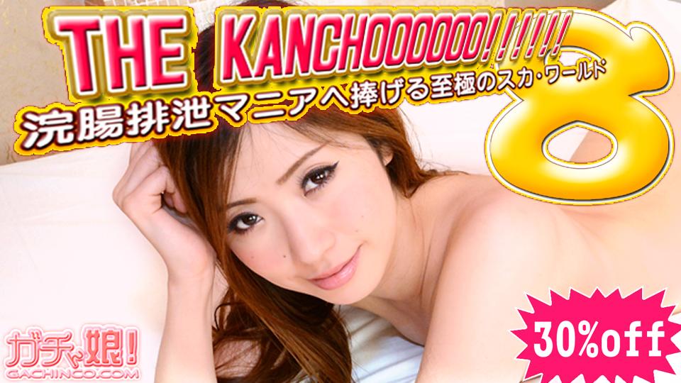 リナ 他 - THE KANCHOOOOOO!!!!!! スペシャルエディション8 エロAV動画 Hey動画サンプル無修正動画