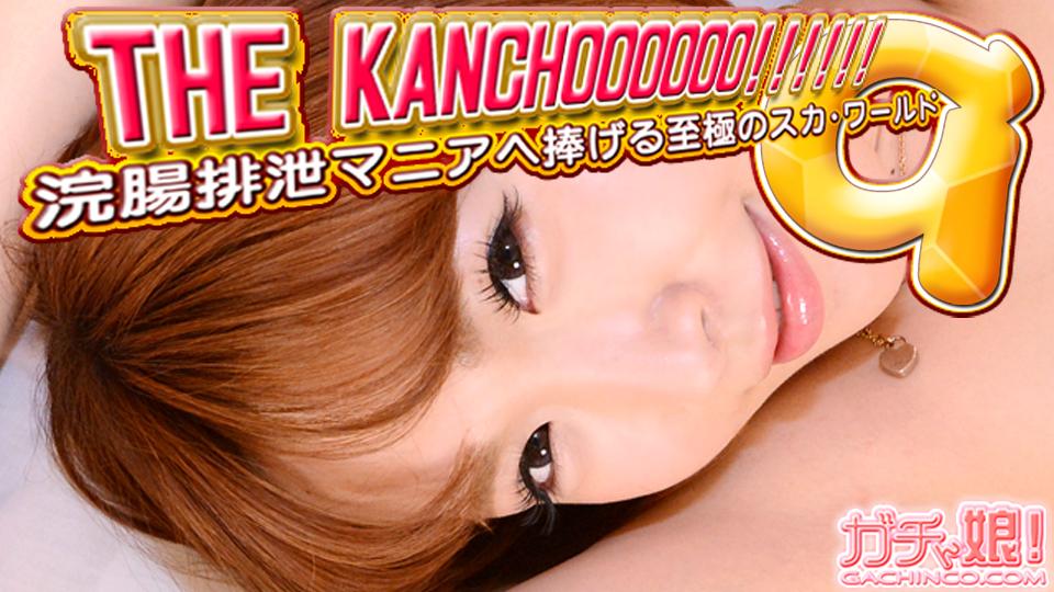 乃愛 他 - THE KANCHOOOOOO!!!!!! スペシャルエディション9 エロAV動画 Hey動画サンプル無修正動画