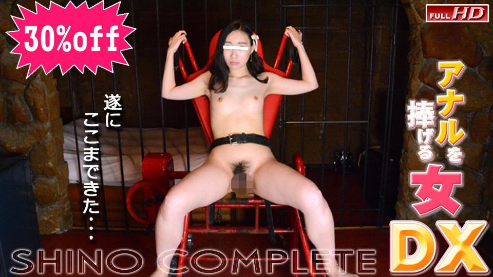 志乃 『アナルを捧げる女DX ~ SHINO COMPLETE ~』のダウンロード画像。